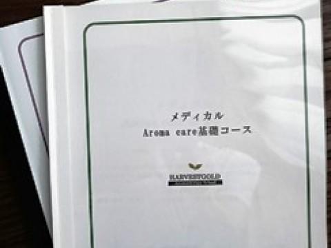メディカルAroma care基礎コース